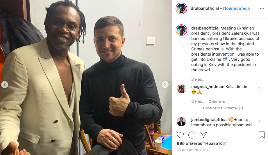 Зеленский встретился с певцом Dr. Alban в Киеве