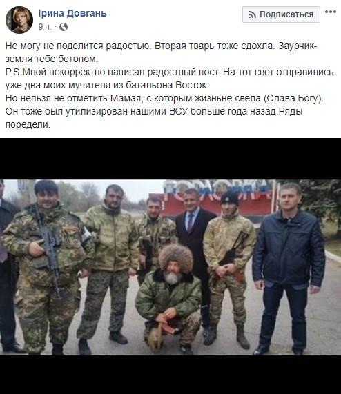 """""""Тварь сдохла"""": стало известно о смерти боевика, издевавшегося над украинкой в Донецке"""