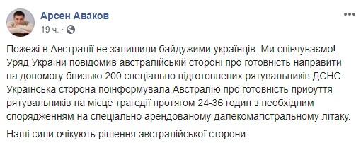 """""""Ад на земле"""": украинцы из Австралии рассказали о всепоглощающем огне"""