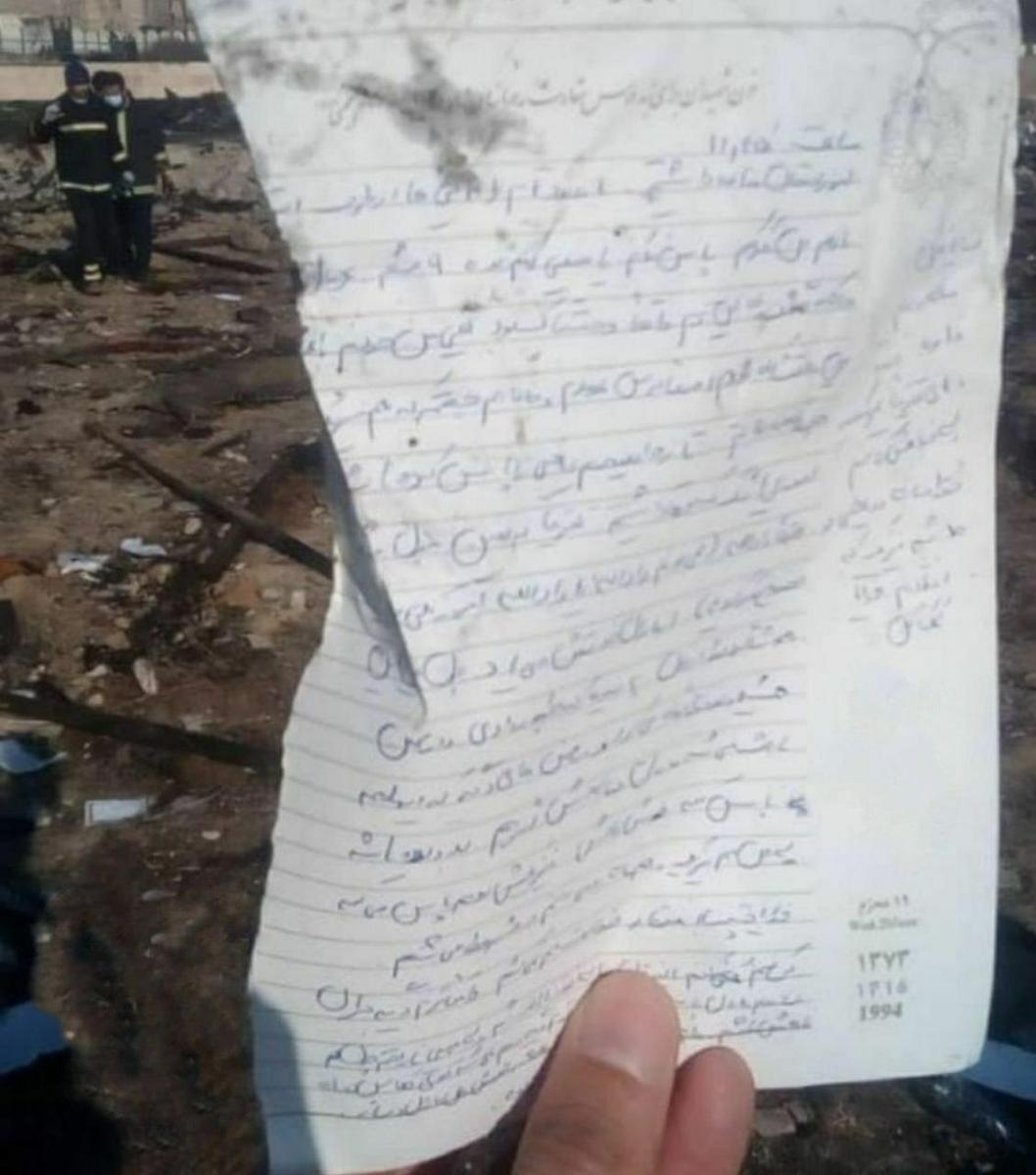 Записка, которую нашли спасатели