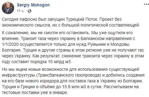 В Украине озвучили неутешительный результат запуска Турецкого потока