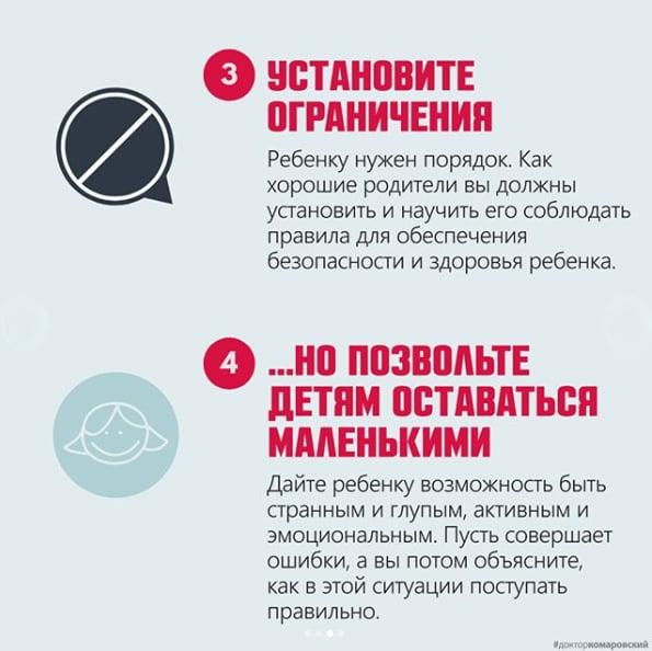 Евгений Комаровский дал простые советы для выстраивания отличных отношений с ребенком