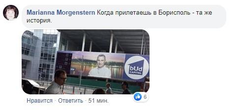 """""""Мэр п*здабол"""": Кличко распекли из-за баннера в аэропорту с """"зарисованными высотками"""""""