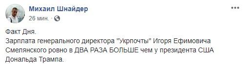 """""""Транжирят налоги нищих украинцев"""": соцсети бурлят из-за новых зарплат госчиновников"""