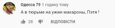 """""""В тюрьме на ужин макароны, Пэтя"""": визит Порошенко с женой в ресторан наделал шума в Сети - видео"""