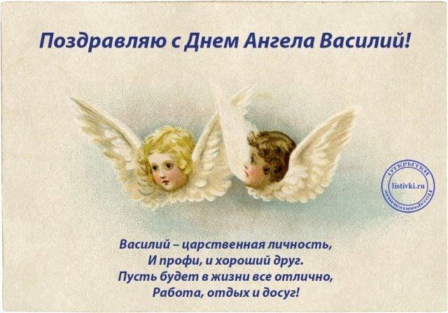 открытки василию