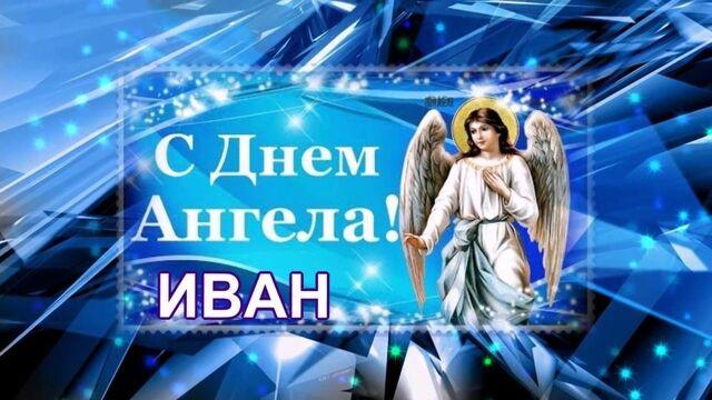 открытка с днем ангела ивана
