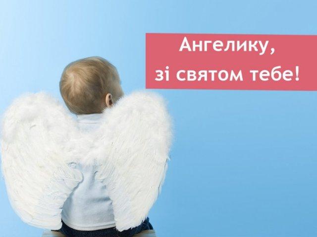 привітання з днем ангела картинки