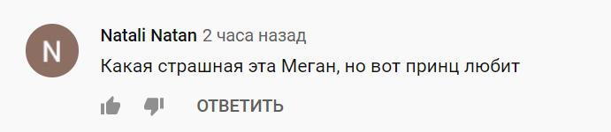 Голые фото Меган Маркл посмаковали на канале Россия 1 - Какая страшная