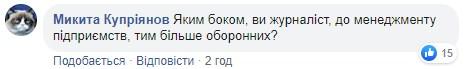 """""""Вот волонтёры лошары"""": Найем содрал с Укроборонпрома 300 тысяч и раздразнил Сеть"""