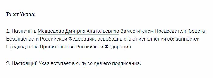 / Скриншот с kremlin.ru