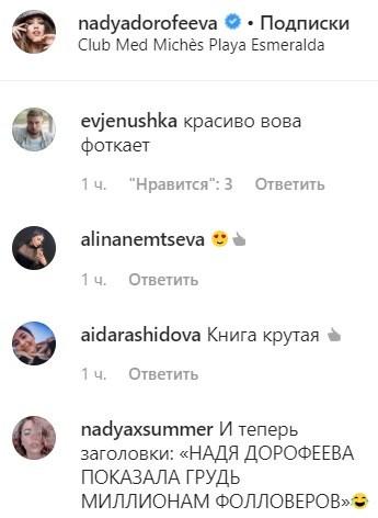 """""""Скоро в порнухе сниматься"""": Дорофеева топлес взбудоражила интимным фото"""