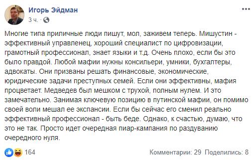 Эксперт рассказал, как Медведев мешал экспансии путинской мафии