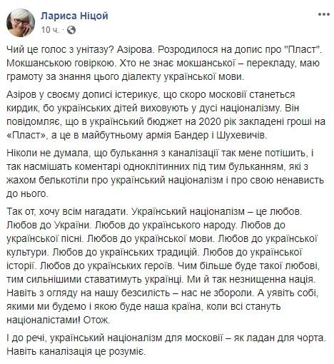 """""""Голос из унитаза"""": Ницой разнесла прихвостня Януковича за """"булькание из канализации"""""""