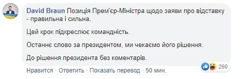 """""""Слово за президентом"""": Арахамия оценил отставку Гончарука"""