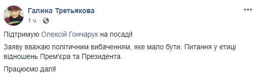 """""""Работаем дальше"""": стало известно, подпишет ли Зеленский отставку Гончарука"""