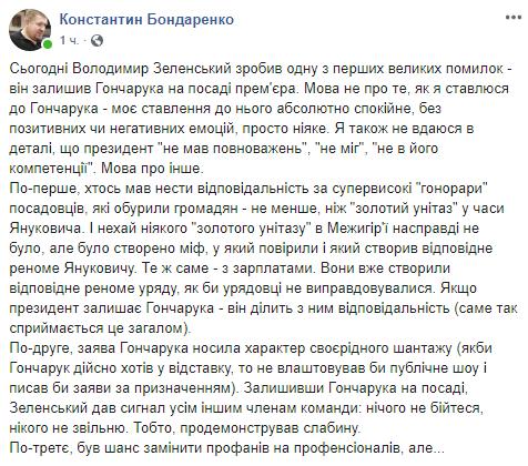 """""""Шоу и шантаж"""": эксперт объяснил, почему Гончарук не должен был остаться премьером"""