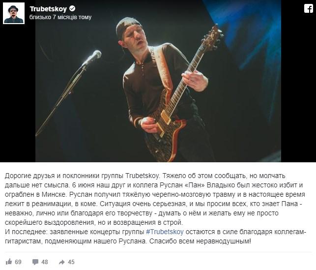 Умер основатель группы Ляпис Трубецкой: причина смерти, биография