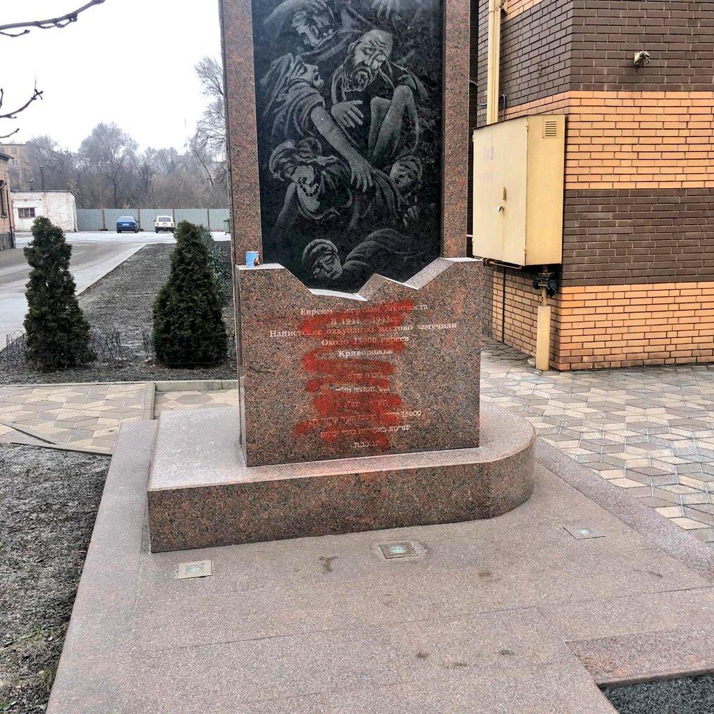 Памятник жертвам Холокоста в Кривом Роге