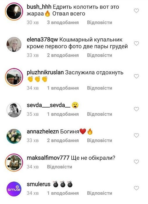 """""""П*здатая, две пары грудей"""": Maruv дико завела интимными фото"""