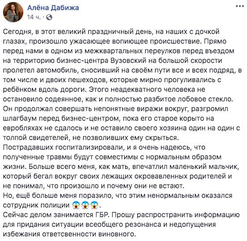 В Одессе пьяный коп на большой скорости сбил родителей на глазах у ребенка