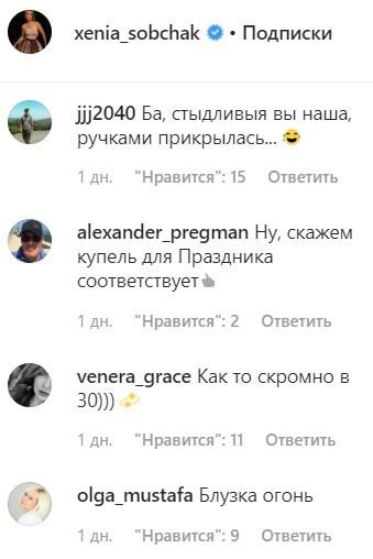 """""""Пися только моя"""": Собчак взбудоражила голыми фото"""