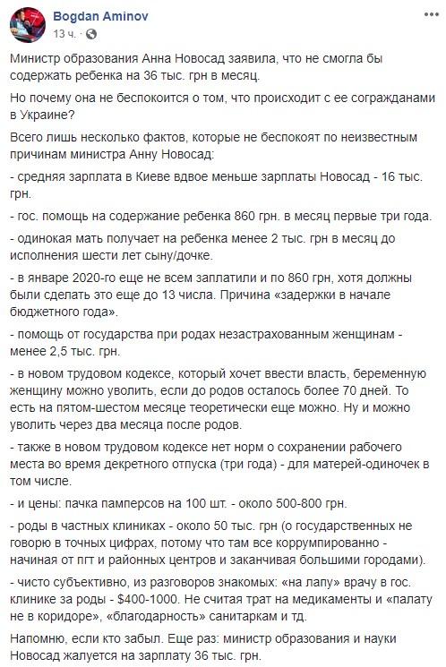 """""""Мажорка с претензиями"""": Новосад заклевали в Сети из-за нытья о зарплате"""