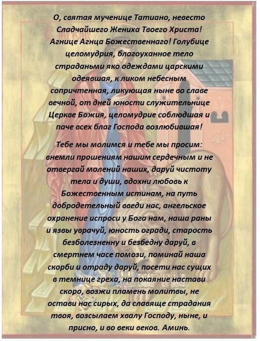 икона татьяны со львом – молитва татьяне