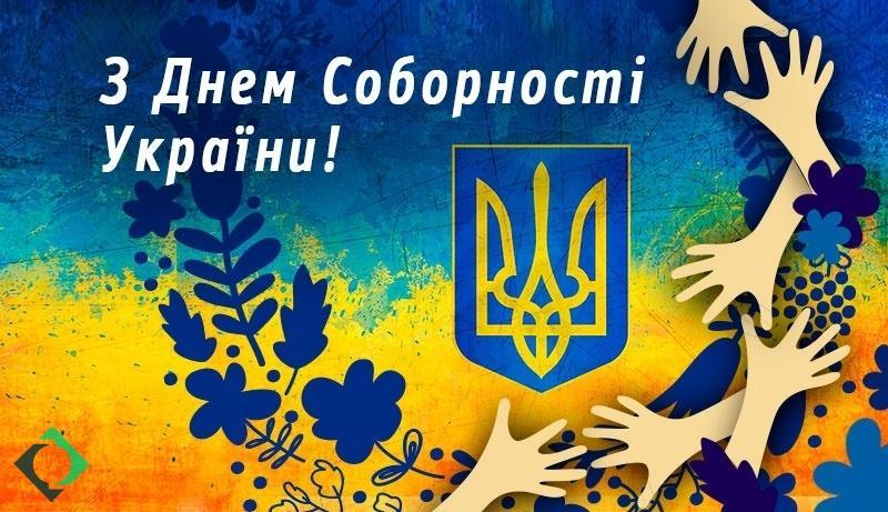 день соборності України листівки - до дня соборності україни картинки