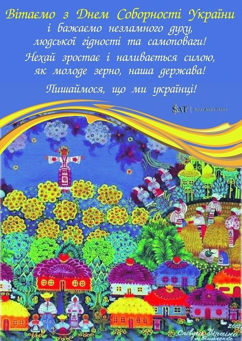 з днем соборності України відкритки оригінальні