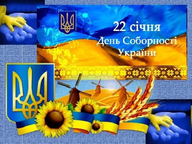з днем соборності України картинки