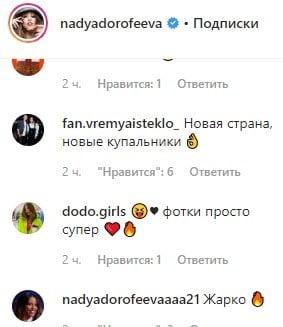 """""""Пирожок выпал, письку видно"""": Дорофеева засветилась на интимном фото"""