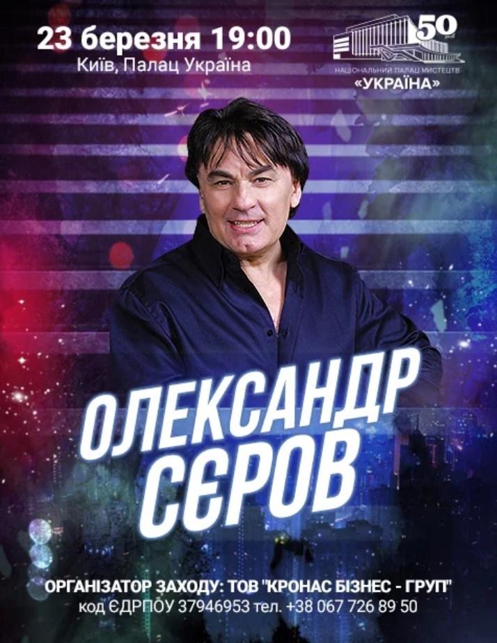 СБУ разрешила Серову выступать в Киеве после концерта в аннексированном Крыму: доказательства