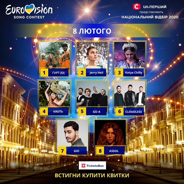 Нацотбор на Евровидение 2020