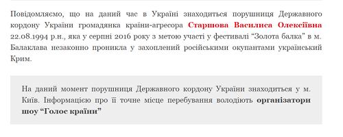 Участница Голоса Країни попала в список Миротвоца