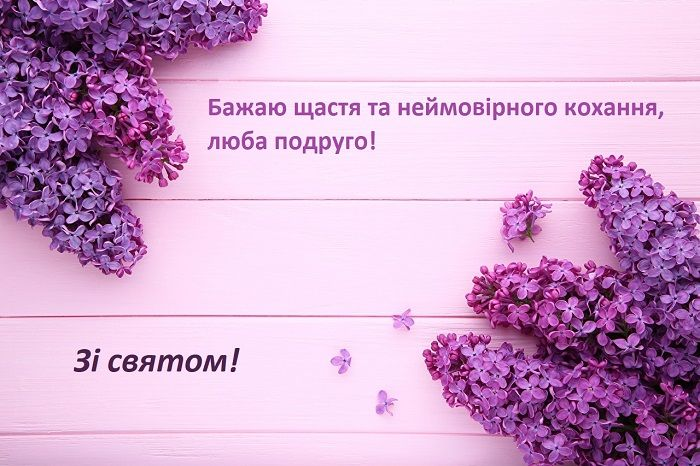 привітання з днем народження листівки красиві