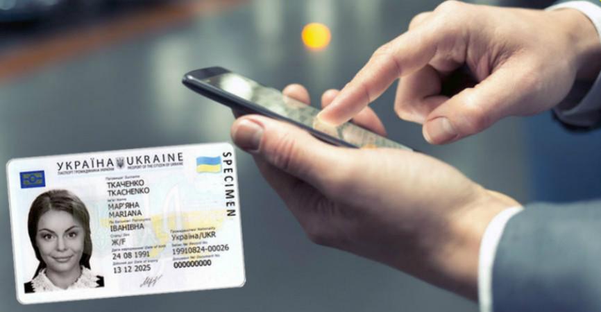 Смартфон, паспорт