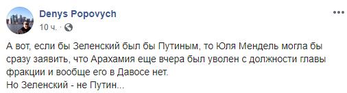 """""""Этот Арахамия сломался"""": в Сети бурно отреагировали на слова нардепа о сотрудничестве с ЕС"""
