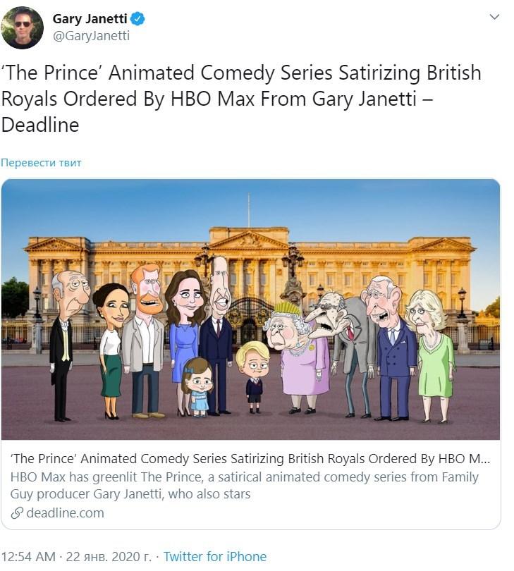 Принц: создатель Гриффинов стебет британских монархов в новом сериале на НВО