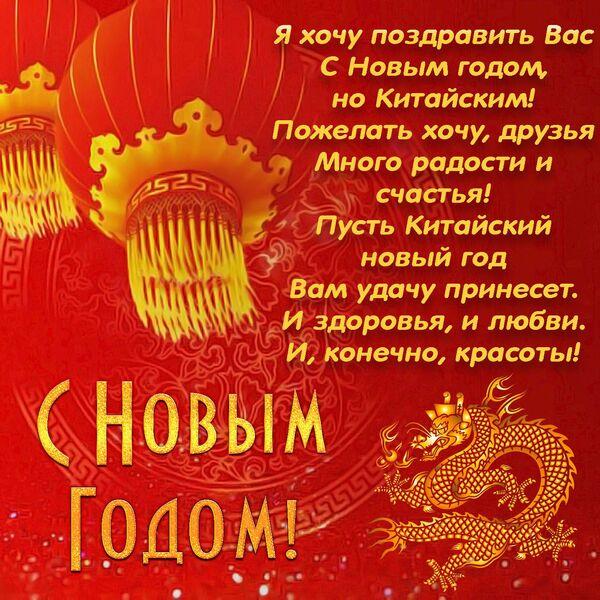 китайский новый год картинки