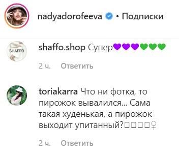"""""""Пирожок вывалился, что за синяк?"""": Дорофеева заинтриговала интимным фото"""
