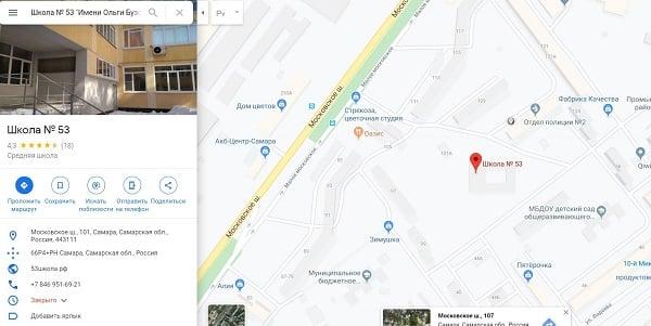 Школа имени Ольги Бузовой в России смутила жителей города