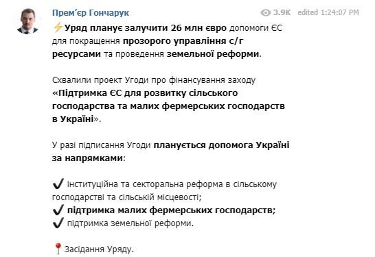"""""""Поддержка ЕС"""": Гончарук """"раскрыл карты"""" по земельной реформе"""
