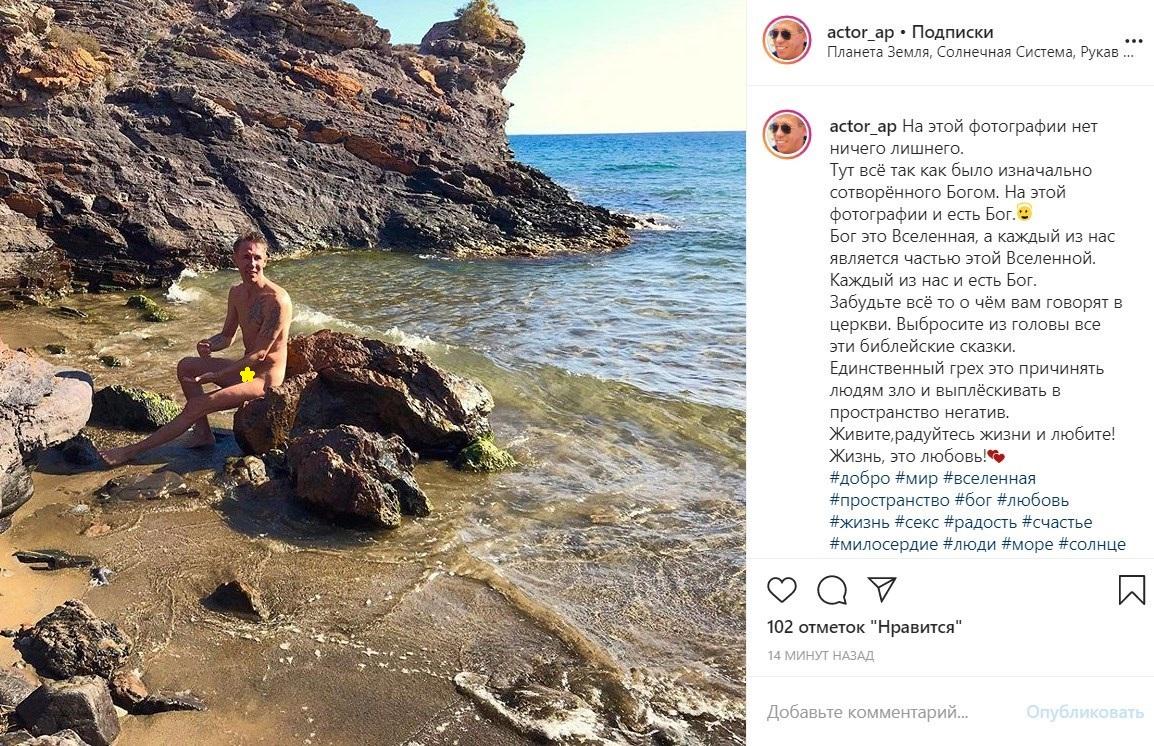 Любитель анальных утех Алексей Панин показал пенис, и сравнил себя с Богом