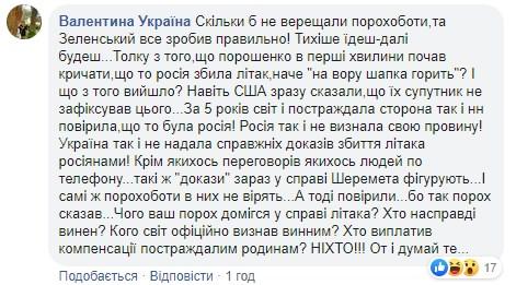 """Крушение Боинга МАУ: Зеленский объяснил, почему не мог сразу заявить, что """"нас сбили"""""""