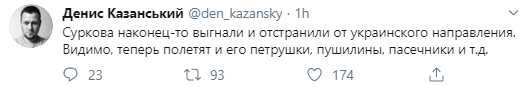 Журналист указал на последствия ухода Суркова для Донбасса