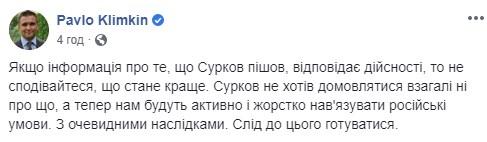 """Теплое место Суркова займет Козак с прозвищем """"ДНК"""", которому нагадали славу"""