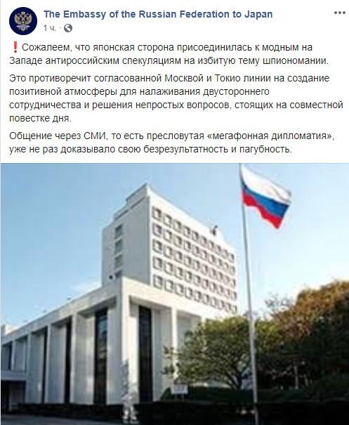 """В Японии обвинили Москву в """"краже"""": в РФ заявили об """"антироссийской шпиономании"""""""