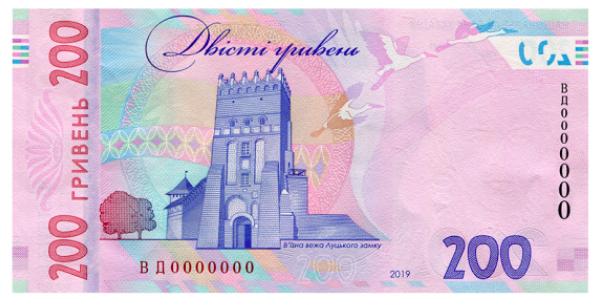 Новые 200 гривен - обратная сторона банкноты / Фото НБУ