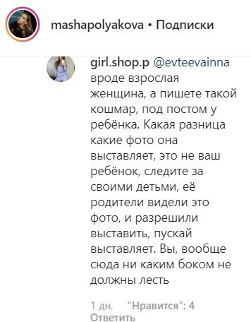 """""""Это порнуха"""": дочь Поляковой засветилась на интимном фото"""